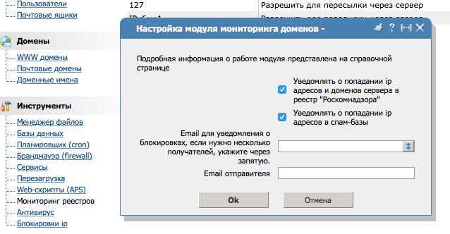 domainmonitoring